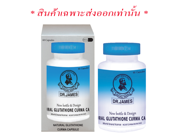* No Stock * M42 DR. JAMES NATURAL GLUTATHIONE CURMA CAPSULE (60 CAPSULE)